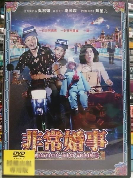 挖寶二手片-L10-024-正版DVD-華語【非常婚事】-吳君如 李國煌 陳星兆(直購價)