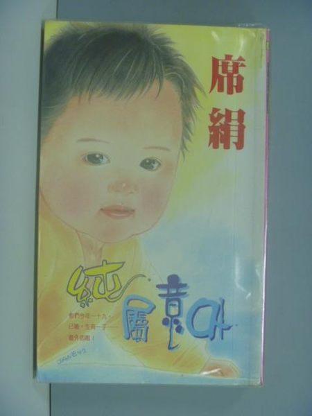 【書寶二手書T7/言情小說_KGO】純屬意外_席絹