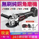 無線砂輪機 角磨機 鋰電角磨機角向 切割機拋光機充電磨光機【現貨】【快速出貨】