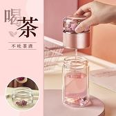 泡茶杯 茶水分離泡茶杯女可愛雙層玻璃杯子網紅女款高級感水杯新款【幸福小屋】