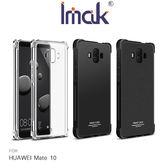 Imak HUAWEI Mate 10 全包防摔套(氣囊) 軟套 軟殼 保護殼 手機殼 防摔殼 氣囊套 艾美克