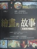 【書寶二手書T5/藝術_YBW】繪畫的故事:悠遊西洋繪畫史_溫蒂.貝克特