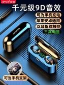夏新無線藍芽耳機5.0單雙耳一對迷你隱形小型入耳式運動跑步超長待機男女適用蘋果安卓通用