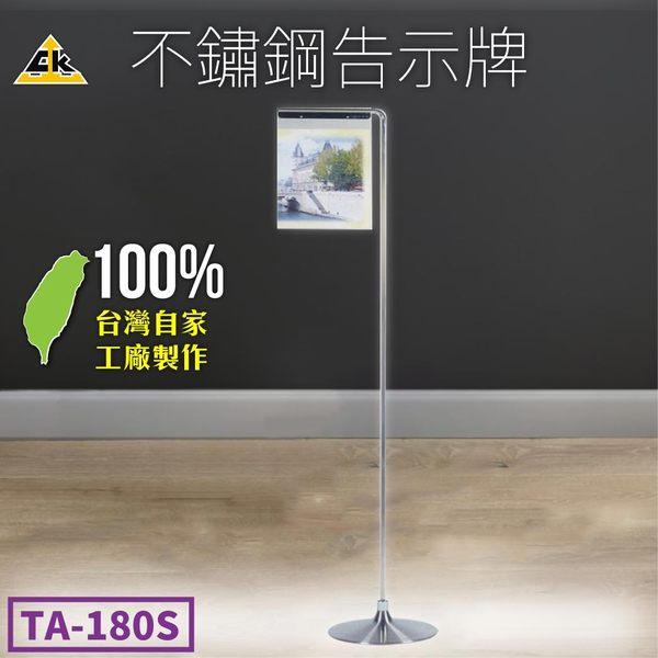 不鏽鋼告示牌 TA-180S 活動招牌 壓克力架 標示牌 告示牌 看板 立架 招牌