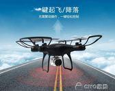 高清航拍無人機實時遙控飛機專業四軸飛行器智慧航模YYP ciyo黛雅