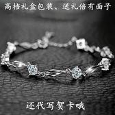 純銀手鏈女日韓版簡約個性清新首飾品學生銀手飾送女友生日禮物【一條街】