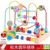 繞珠玩具繞珠串珠嬰兒童益智力2一3周歲半寶寶玩具6-10個月男女孩早教積木