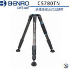 ★百諾展示中心★BENRO百諾 碳纖維組合式三腳架 C5780TN (85mm口徑)