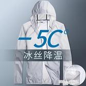 運動風衣男夏季薄款跑步沖鋒衣防風防雨冰絲釣魚皮膚衣服防曬外套 618促銷
