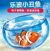 波繫列兒童洗澡戲水電動魚玩具會游泳的電子寵物魚仿真魚   歐韓流行館