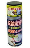 【愛車族購物網】林鈴 柏油殘膠快速去除劑 B-30 全車系