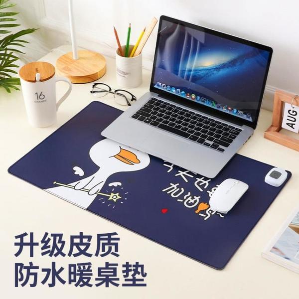 暖桌墊 加熱鼠標墊發熱墊辦公室電腦桌墊桌面保暖學生寫字暖手超大暖桌墊 雙十一狂歡