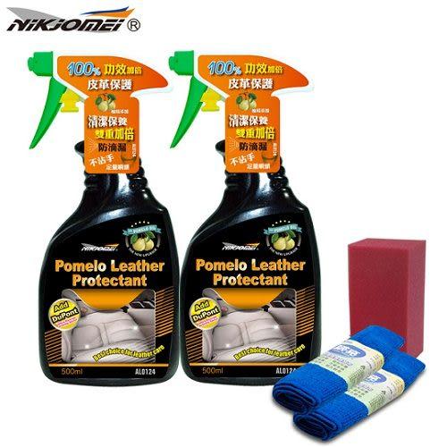 【超值組 2入】耐久美 皮革亮澤保護乳500ML 保養 塑膠橡膠清潔 贈擦拭布 海綿【DouMyGo汽車百貨】