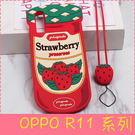 【萌萌噠】歐珀 OPPO R11/R11s/Plus  韓國可愛立體草莓罐頭保護殼 全包矽膠軟殼 手機殼 手機套 掛繩