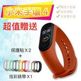 送彩色腕帶+水凝膜 小米手環4 彩色NFC版|繁體中文 保固一年 運動手環 彩色 大螢幕 心率檢測 LINE