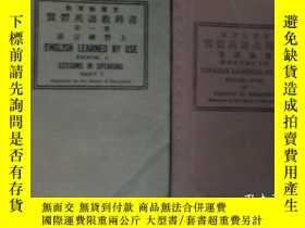 二手書博民逛書店罕見實習英語教科書(上,下冊,民國版)Y189416 美國藎葆耐