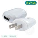 時尚星手機充電頭/手機充電座/手機充電器 5V1A 支援手機平板等各種通用USB