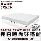 【布拉琪床墊】5尺木箱床底 下墊 床架 ...