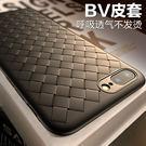 iPhone 7 Plus 質感編織 透氣手機殼 經典時尚 散熱BV皮套 全包軟殼 仿皮質編織 防摔 菱格紋手機殼