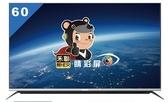 HERAN禾聯【 60HE-NC1 】60吋 LED液晶電視