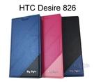 【My Style】都會隱磁皮套 HTC Desire 826