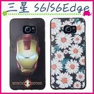 三星 Galaxy S6 S6Edge 立體浮雕系列手機套 彩繪保護殼 可愛背蓋 個性塗鴉保護套 卡通插畫手機殼