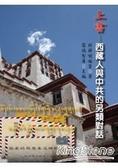 上書:西藏人與中共的另類對話