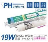PHILIPS飛利浦 Ledtube DE LED T8 4尺 19W 3000K 黃光 全電壓 雙端單腳入電 日光燈管 _ PH520472