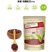 即期品 米森 有機紅豆 450g/包 效期至2020.11.28