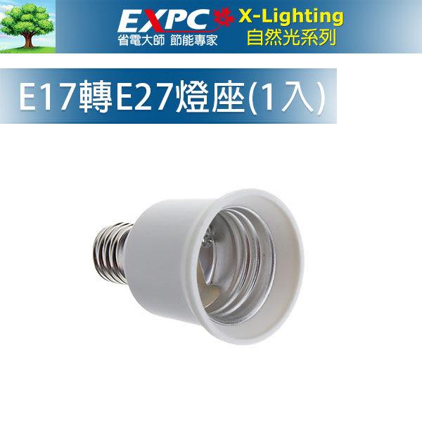 LED E17 轉 E27 燈座 神明燈 佛堂燈 廟宇燈 轉接 X-LIGHTING