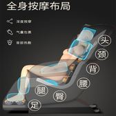按摩椅家用全自動太空艙全身揉捏老年人電動多功能按摩器沙發椅子 igo初語生活館