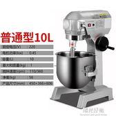 廚師機UKOEO商用攪拌機20升打奶油家用鮮奶機10-80L和面機 220V NMS陽光好物