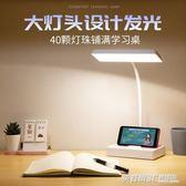 小台燈護眼書桌可充電池式大學生宿舍用寢室學習防大容量台風ATF  英賽爾