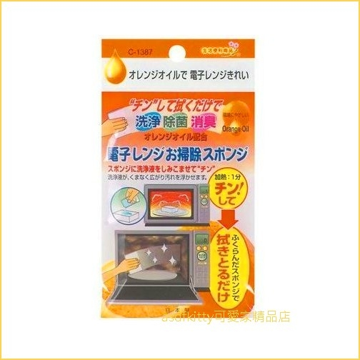 asdfkitty可愛家☆日本不動化學 微波爐專用橘子油蒸氣除菌清潔海綿-日本製
