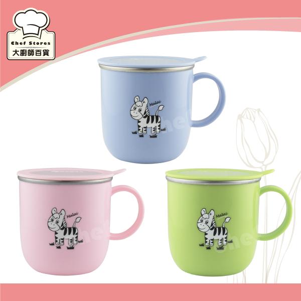 ZEBRA斑馬牌兒童馬克杯雙層隔熱杯子250ml附蓋附把手-大廚師百貨