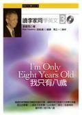 (二手書)讀李家同學英文(3):我只有八歲