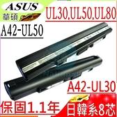 ASUS UL30,UL50,UL80 電池-華碩  UL80V,UL80VT,UL80A,UL80AG,UL80VT,UL80JT,UL80V,UL80VS