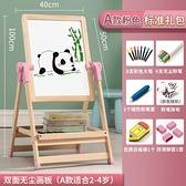 畫架 幼兒童家用小學生無塵黑板畫畫板支架式磁性套裝白板寶寶涂鴉畫架【快速出貨好康八折】