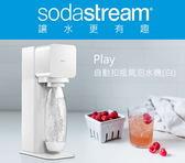 sodastream PLAY自動扣瓶氣泡水機(白)