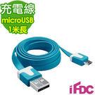 microUSB充電線/傳輸線 HTC / Samsung / Sony 手機可適用