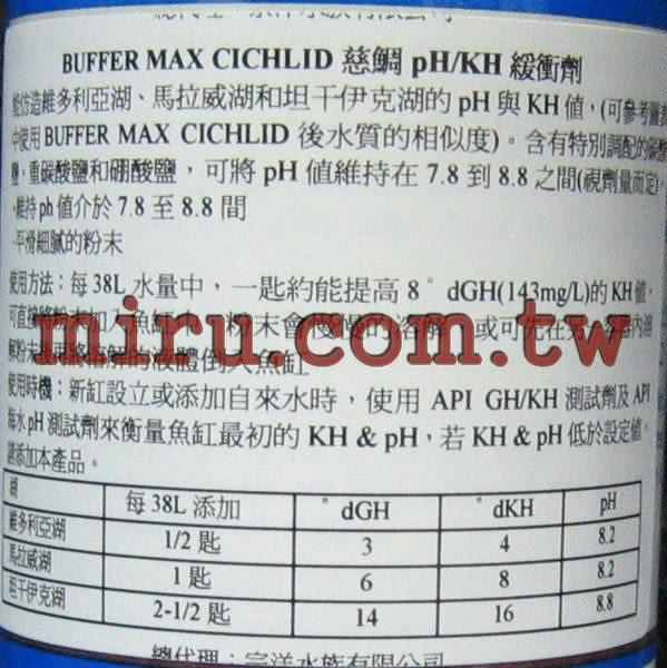 【西高地水族坊】美國魚博士API 慈雕(鯛)PH/KH锾衝劑 240g
