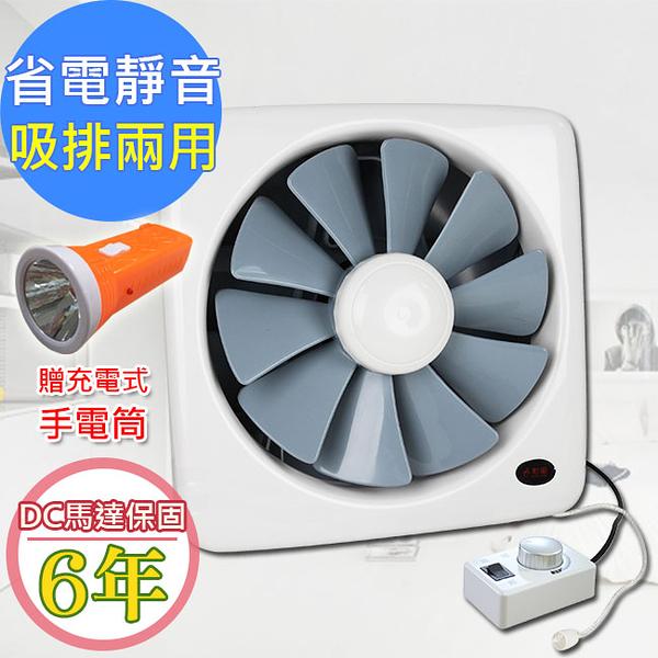 (馬達保固六年)【勳風】14吋變頻DC節能(排/吸)兩用換氣扇(HF-7114)送手電筒(NLED-101)
