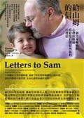 (二手書)給山姆的信