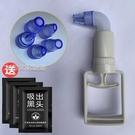 吸黑頭器吸黑頭神器手動非電動毛孔清潔器去黑頭粉刺吸出器小美容儀器氣泡 快速出貨