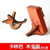 卡林巴琴支架拇指琴支架木質便攜式桌面可折疊小簡易卡林巴琴配件ATF 三角衣櫃