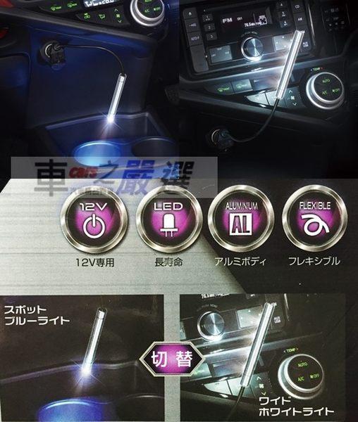 車之嚴選 cars_go 汽車用品【F273】日本SEIWA 點煙器式高輝度 LED白藍2色可切換式 閱讀燈/氣氛燈