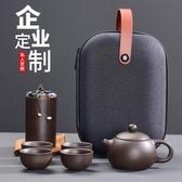 便攜杯 旅行茶具套裝紫一壺四杯便攜包禮品家用戶外泡茶杯 新年禮物