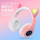 耳麥 貓耳朵無線藍芽耳機頭戴式游戲音樂耳麥蘋果安卓手機電腦少女心韓版可愛 百分百