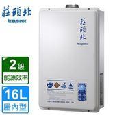 【莊頭北】TH-7167AFE屋內數位恆溫強制排氣熱水器(16L)-桶裝瓦斯