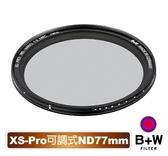B+W XS-Pro ND 77mm MRC NANO ND VARIO 高硬度奈米鍍膜 可調式減光鏡 【公司貨 德國製】
